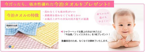 aromasense towel