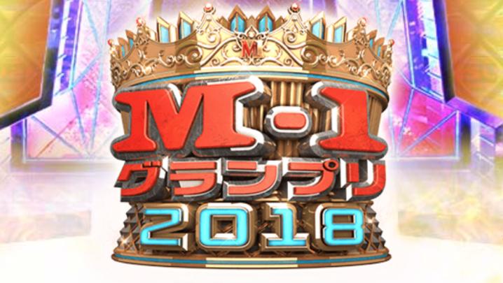 M-1グランプリ 2018 ロゴ