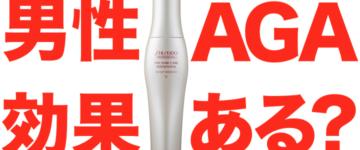 資生堂アデノバイタルスカルプエッセンスVはAGA・抜け毛で悩む男性に効果ある?
